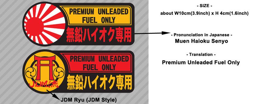 premium unleaded fuel gas only japanese kanji decal sticker jdm rising sun p039 ebay. Black Bedroom Furniture Sets. Home Design Ideas